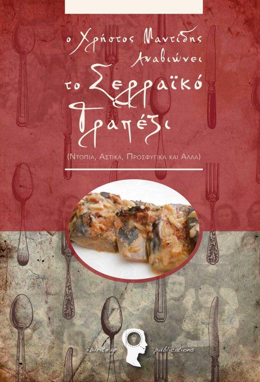 Ο Χρήστος Μαντίδης Αναβιώνει το Σερραϊκό Τραπέζι, Χρήστος Μαντίδης, Εκδόσεις iWrite.gr