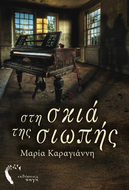 Στη Σκιά της Σιωπής, Μαρία Καραγιάννη, Εκδόσεις Πηγή