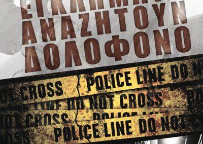 «Εννέα Εγκλήματα Αναζητούν Δολοφόνο», Tabula Rasa @ Art Express, Αθήνα (5 Ιουνίου)
