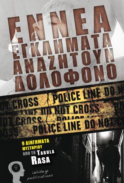 9eglimata(cover)