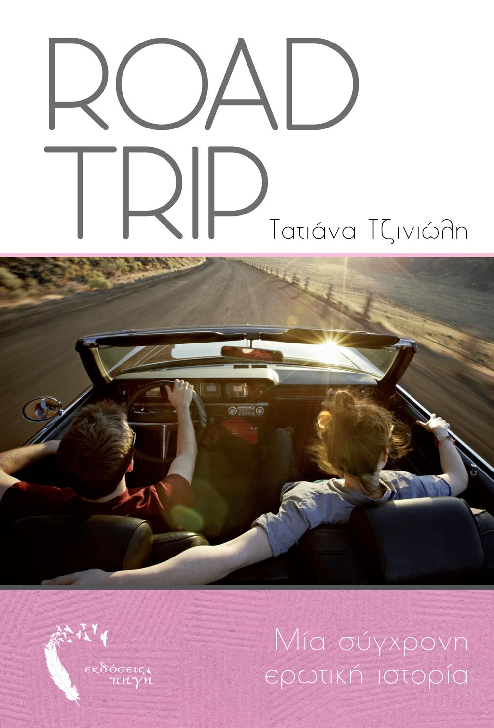 RoadTrip, Τατιάνα Τζινιώλη, Εκδόσεις Πηγή