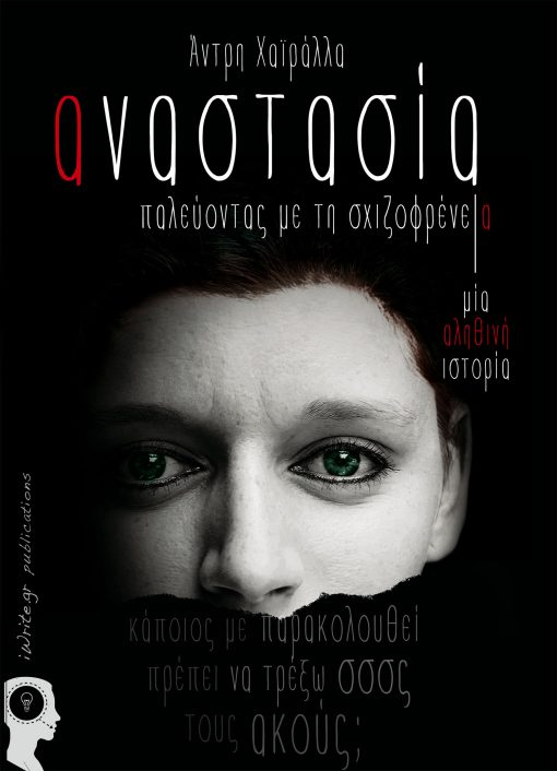 Αναστασία - Παλεύοντας με τη σχιζοφρένεια, Άντρη Χαϊράλλα, Εκδόσεις iWrite.gr
