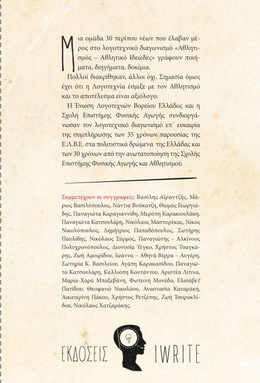 Αθλητισμός και Λογοτεχνία, Εκδόσεις iWrit