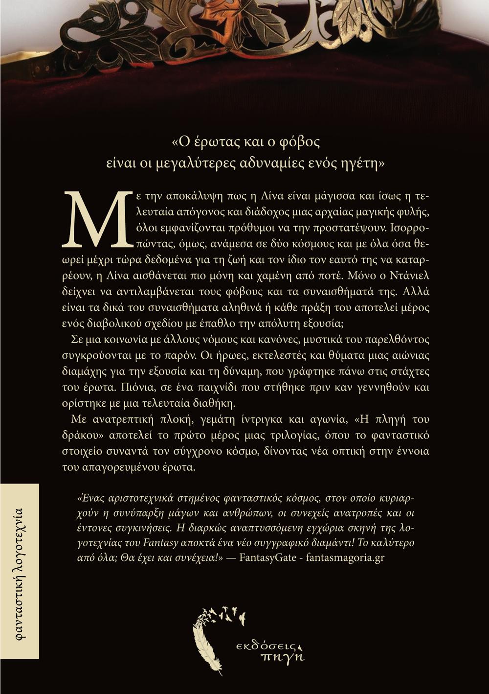 Η Πληγή του Δράκου, Μαρία Μουστοπούλου, Εκδόσεις Πηγή