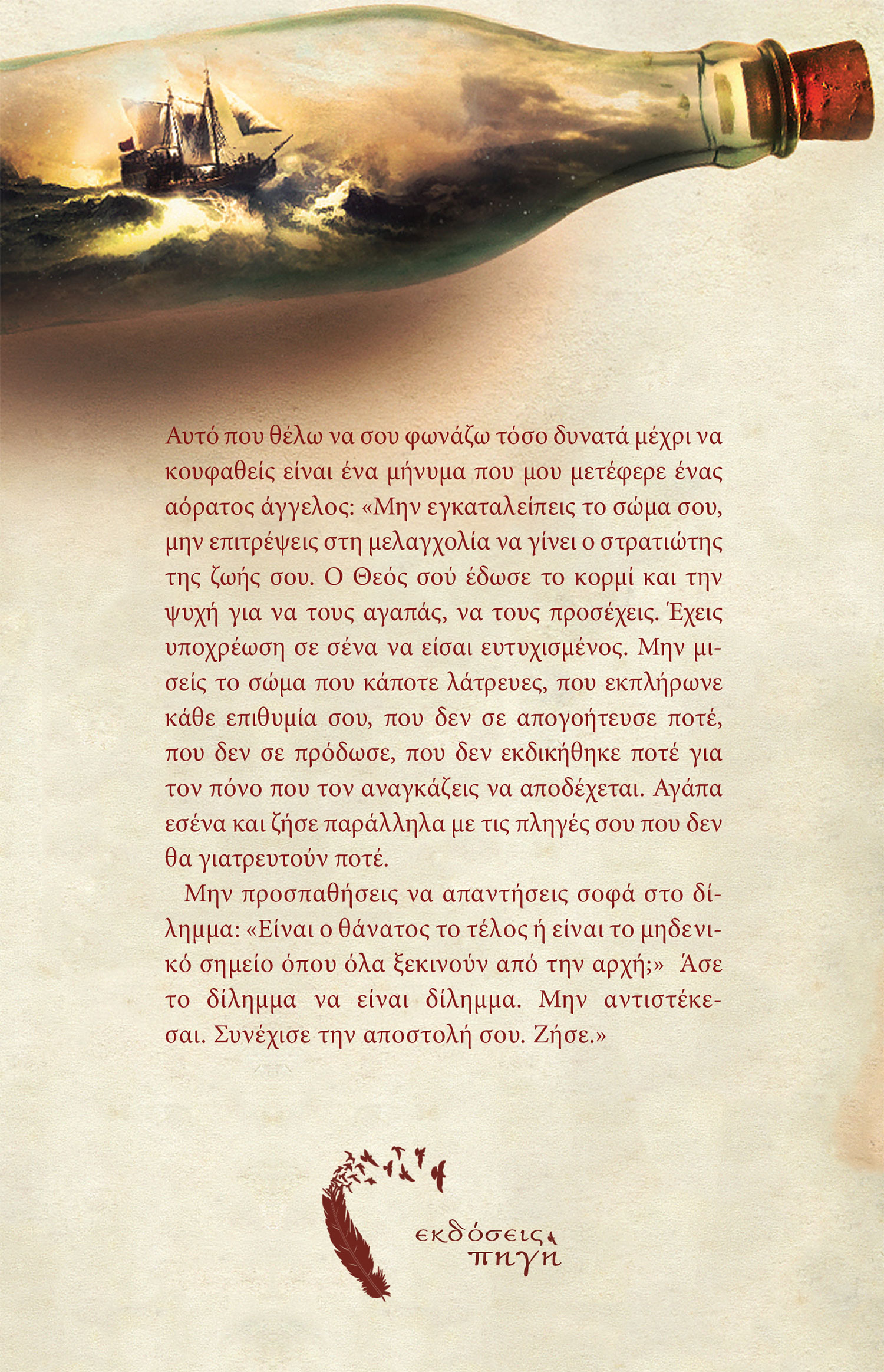 Επέλεξα το θάνατο για να ζήσω, Έλντα Γκολέμη, Εκδόσεις Πηγή