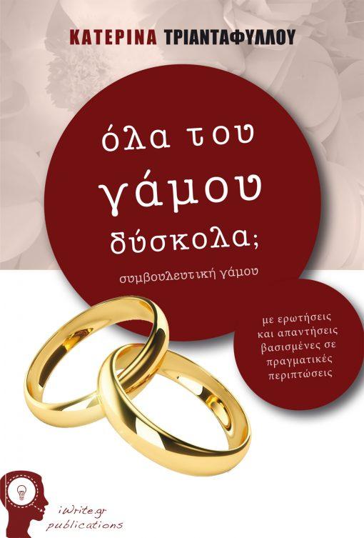 Κατερίνα Τριανταφύλλου, Όλα του Γάμου Δύσκολα; Εκδόσεις iWrite