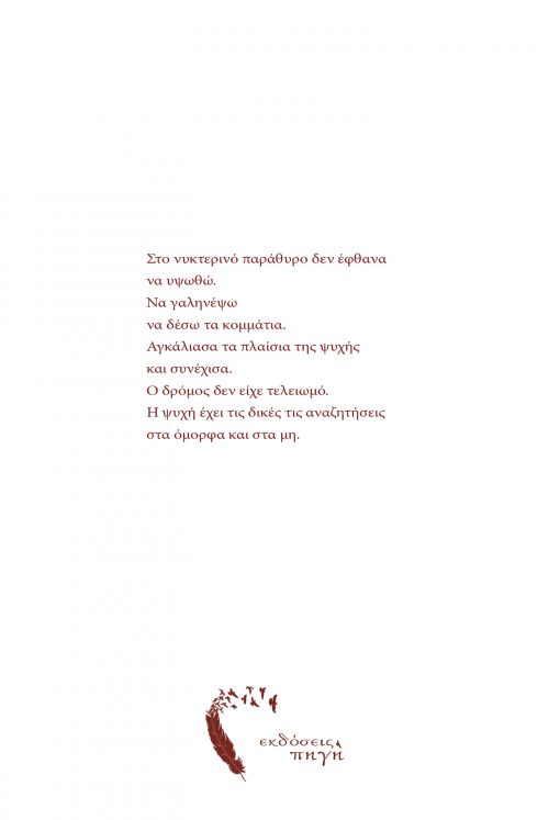 Οι Λέξεις της Γλυκαυγής, Γιώργος Βασιλόπουλος, Εκδόσεις Πηγή