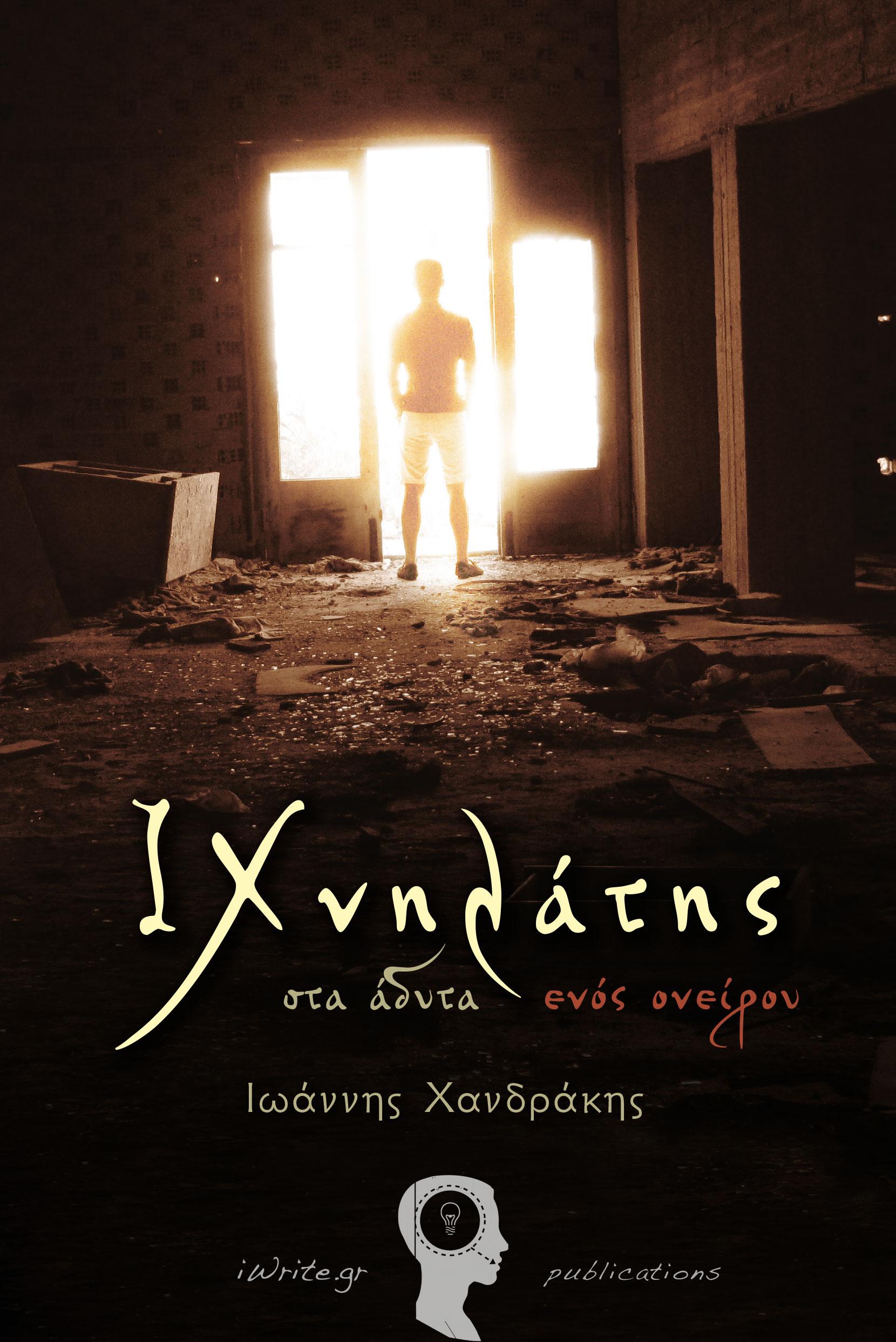 ΙΧνηλάτης, Ιωάννης Χανδράκης, Εκδόσεις iWrite.gr