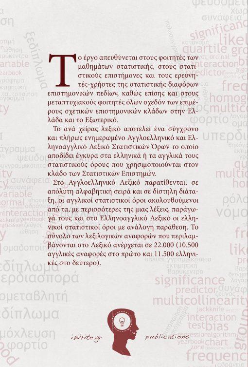 Λεξικό Στατιστικών Όρων - Dictionary of Statistical Terms, Γεώργιος Σιάρδος, Εκδόσεις iWrite.gr
