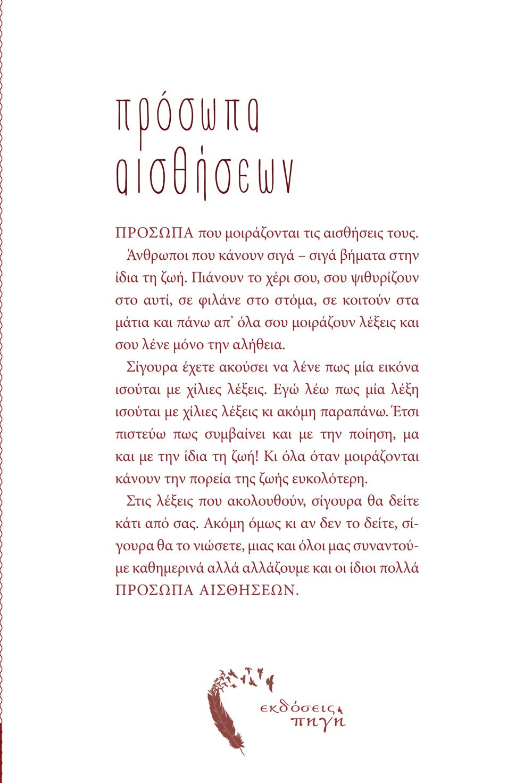 Πρόσωπα Αισθήσεων, Δημήτρης Οικονόμου, Εκδόσεις iWrite.gr