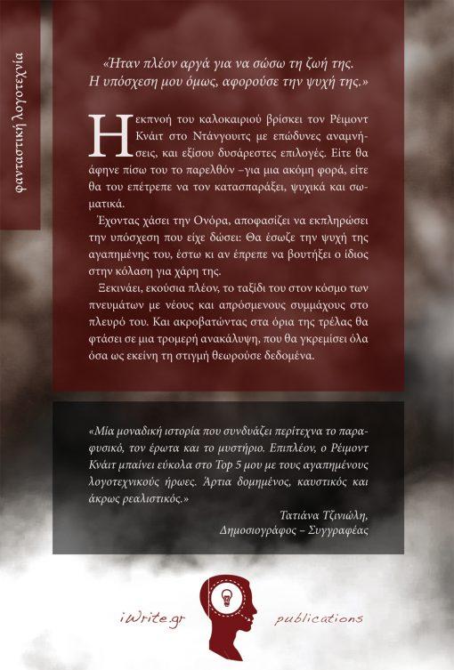 Άρτεμις Βελούδου - Αποκότου,Εφιάλτης - Ψευδαίσθηση, Εκδόσεις iWrite