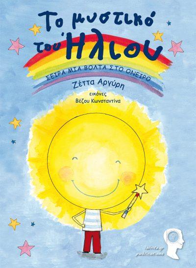 Το Μυστικό του Ήλιου, Ζέττα Αργύρη, Εκδόσεις iWrite