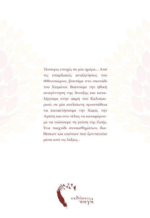 Τέσσερις Εποχές, Νίκος Καϊμακάμης, Εκδόσεις Πηγή