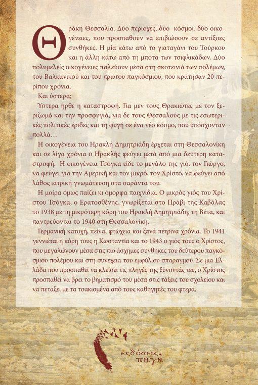 Χρίστος Τσόγκας, Θ… Θράκη – Θεσσαλία – Θεσσαλονίκη, Εκδόσεις Πηγή