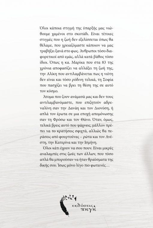 Το Χαμένο Φως, Μαρία-Χριστίνα Δουλάμη, Εκδόσεις Πηγή