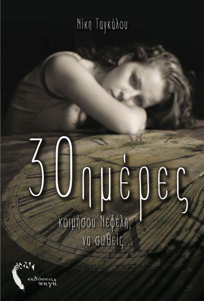 30ημέρες, Νίκη Ταγκάλου, Εκδόσεις Πηγή