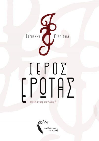 Ιερός Έρωτας, Ειρηάννα Γιαλιτάκη, Εκδόσεις Πηγή