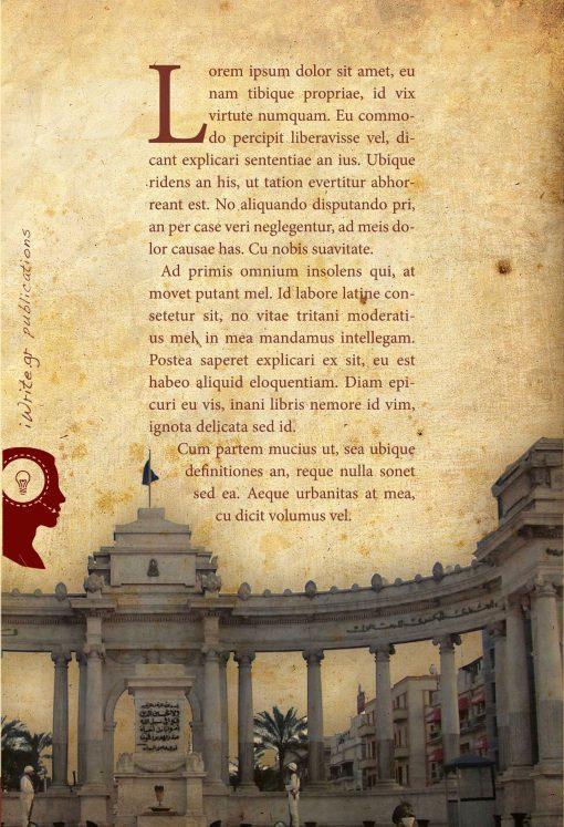 Βαγγέλης Γεωργίου, Άπατρις, Εκδόσεις iWrite