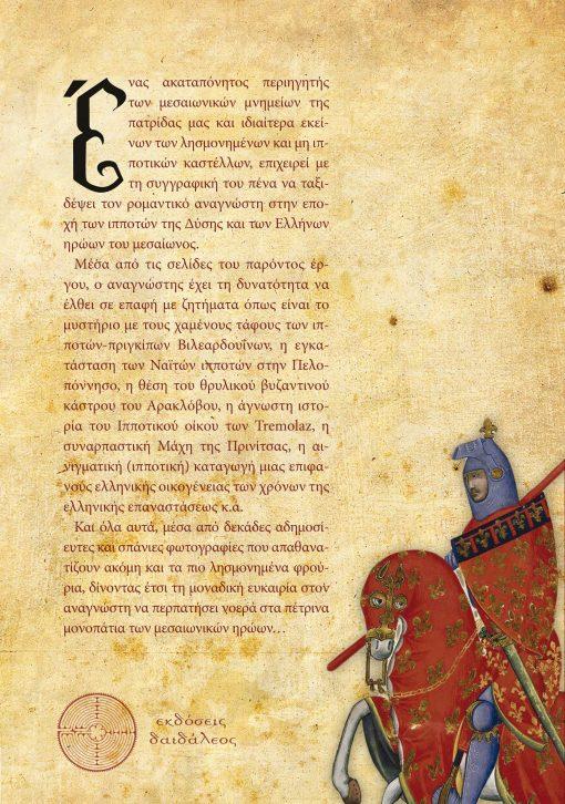Μιλτιάδης Τσαπόγας, Πέτρα και Ξίφος, Εκδόσεις Δαιδάλεος