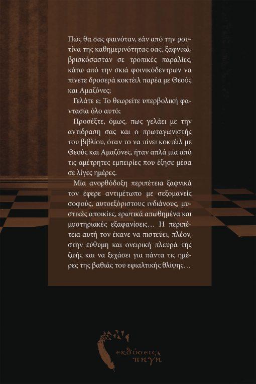 Εκεί που οι Θεοί πίνουν κοκτέιλ, Στέργιος Γούναρης, Εκδόσεις Πηγή