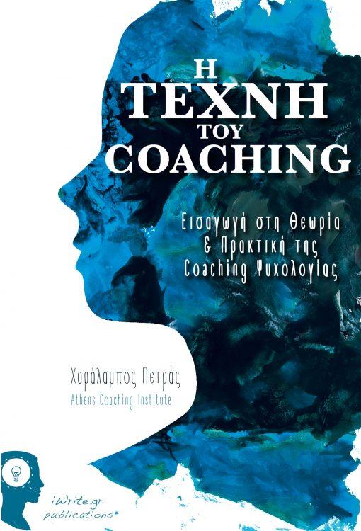Η Τέχνη του Coaching, Χαράλαμπος Πετράς, Εκδόσεις iWrite