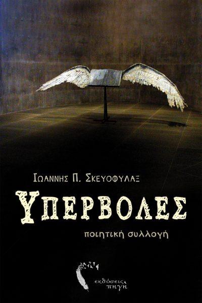 Yπερβολές, Ιωάννης Σκευοφύλαξ, Εκδόσεις Πηγή