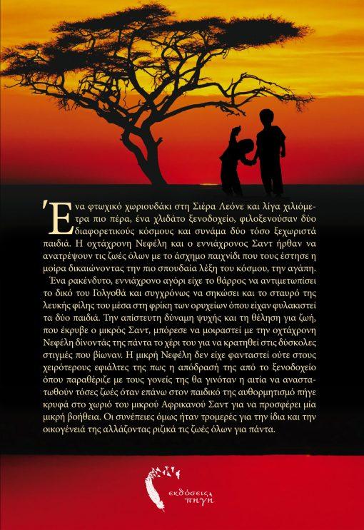 Μια καρδιά για δύο, Εύα Καραμάνου, Εκδόσεις Πηγή