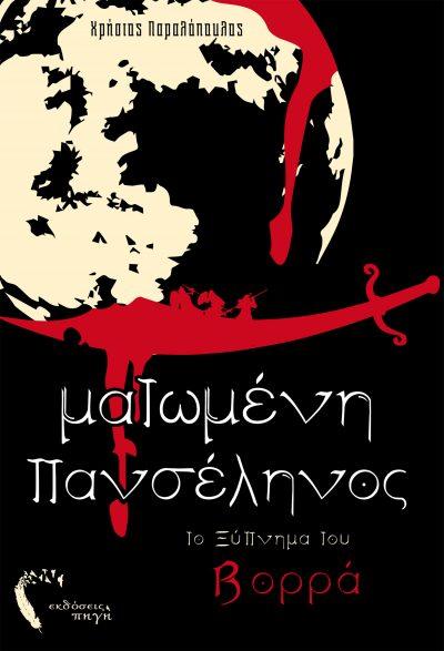 Ματωμένη Πανσέληνος - Το Ξύπνημα του Βορρά, Χρήστος Παραλόπουλος, Εκδόσεις Πηγή