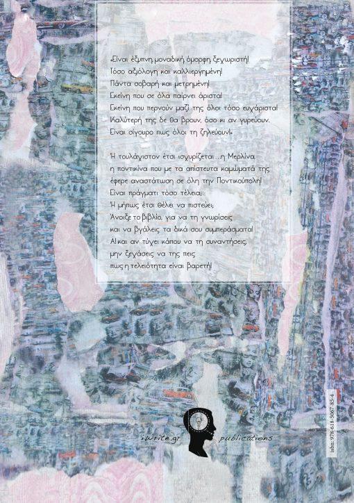 """""""Μερλίνα, μία Φαντασμένη Ποντικίνα"""", Βασιλική Τριανταφύλλου & Αγγελική Κουρμουλάκη, Εκδόσεις iWrite"""