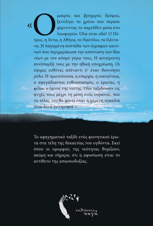 Θανάσης Στραβοσκούφης, Ως τη μέση τ' ουρανού, Εκδόσεις iWrite