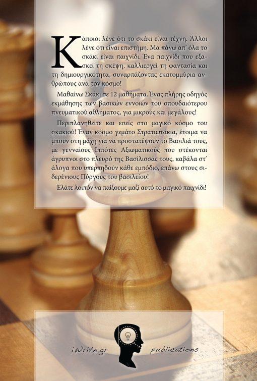 Αλέξανδρος Μπενάτσης, Μαθαίνω Σκάκι σε 12 Μαθήματα, Εκδόσεις iWrite