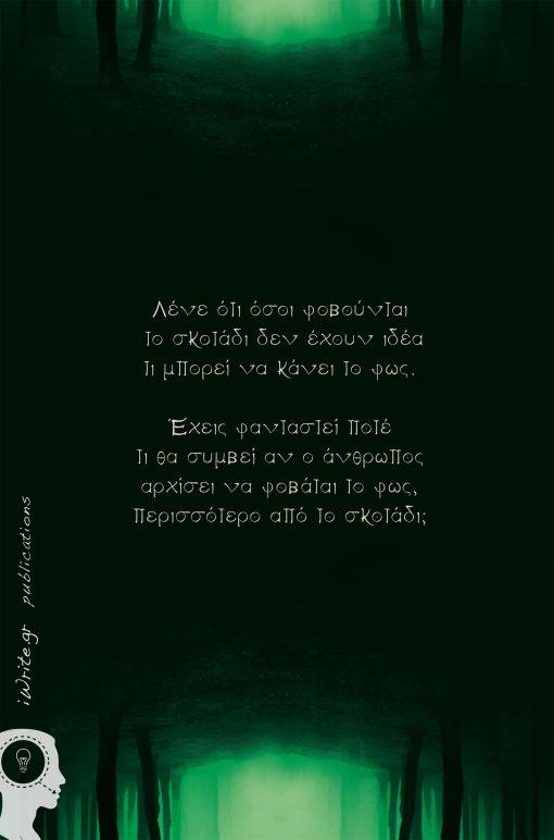 Ο Βωμός των Πέντε Βουνών, K. W. Andri, Εκδόσεις iWrite