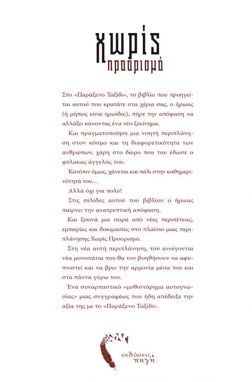 Χωρίς Προορισμό, Αλίκη Valores, Εκδόσεις Πηγή