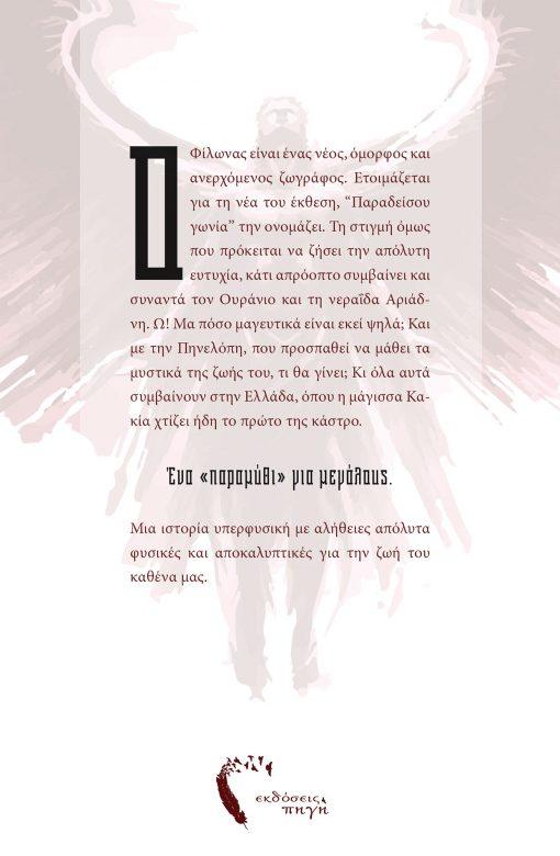 Ανατολή στον Παράδεισο, Στέφανος Μπέλλος, Εκδόσεις Πηγή