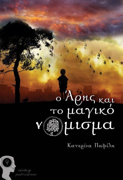Ο Άρης και το Μαγικό Νόμισμα, Κατερίνα Παφίλη, Εκδόσεις iWrite.gr