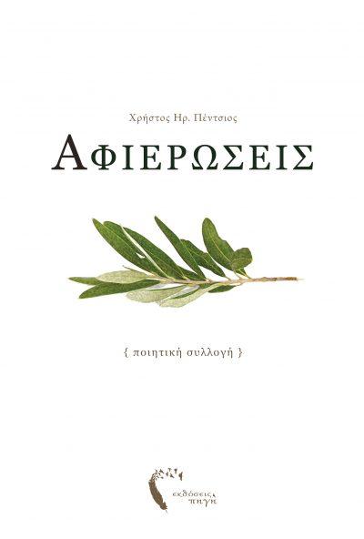 Αφιερώσεις, Χρήστος Ηρ. Πέντσιος, Εκδόσεις Πηγή