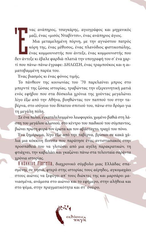 Η κόκκινη floretta, Γιάννης Λιώρης, Εκδόσεις Πηγή