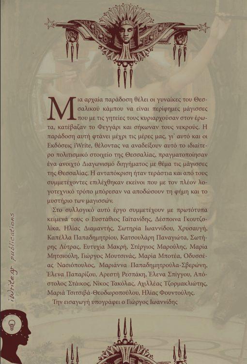 Οι Μάγισσες της Θεσσαλίας,iWrite,Εκδόσεις Πηγή