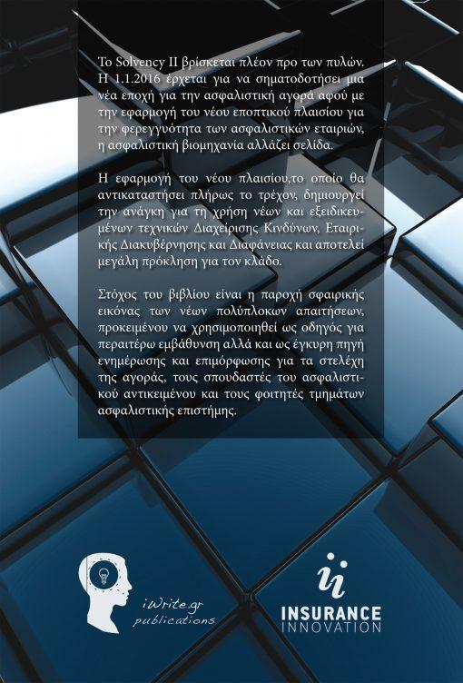 Μυρτώ Χαμπάκη,iWrite,Solvency II