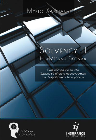 Μυρτώ Χαμπάκη, Solvency II, Εκδόσεις iWrite