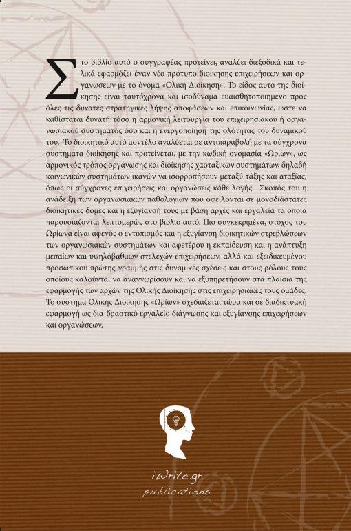 Ολική Διοίκηση,Κώστασ Α. Λεβέτας,Εκδόσεις Πηγή