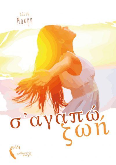 Σ' αγαπώ ζωή, Κλειώ Μακρή, Εκδόσεις Πηγή