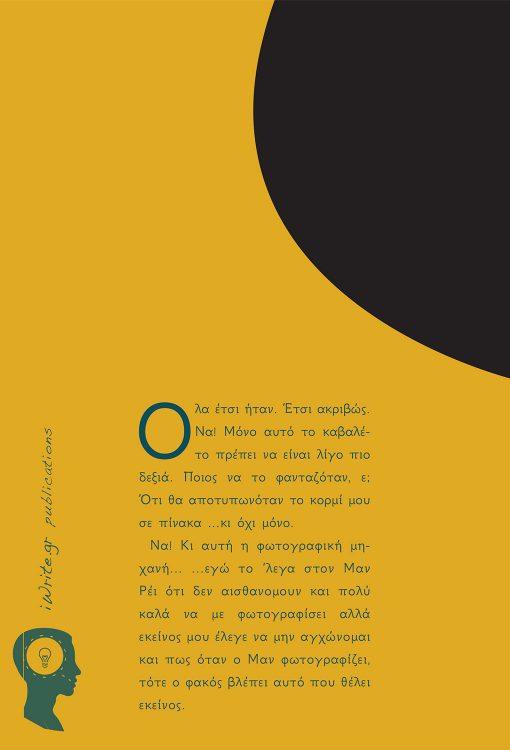 Το Όνειρο της Κίκι, Δημήτρης Οικονόμου, Εκδόσεις iWrite.gr