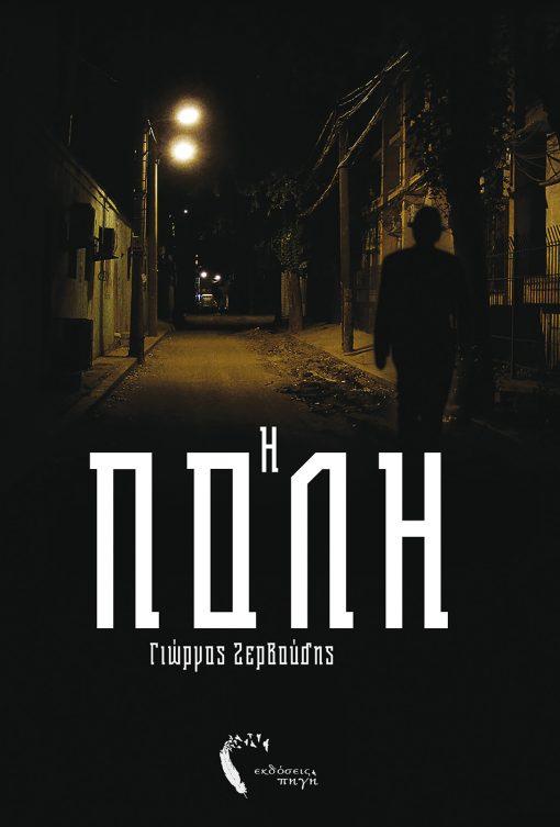 Η Πόλη, Γιώργος Ζερβούδης, Εκδόσεις Πηγή