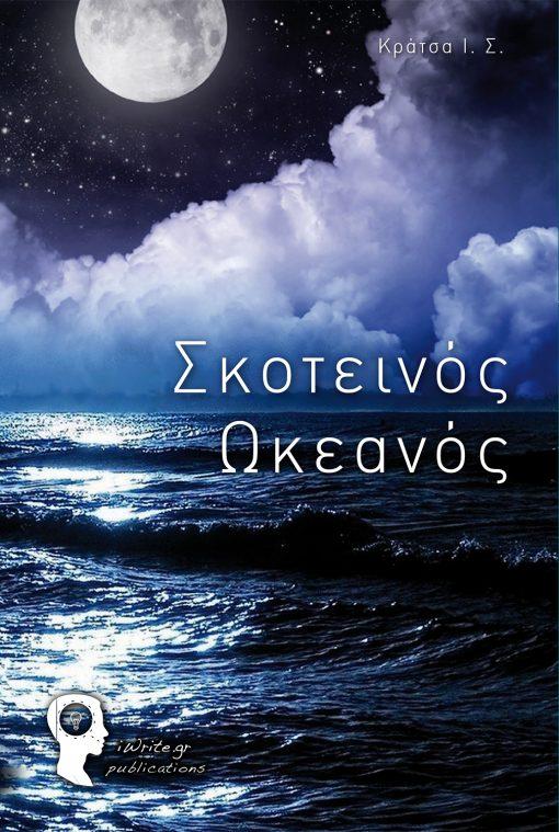 Σκοτεινός Ωκεανός, Κράτα Ι.Σ., Εκδόσεις iWrite.gr