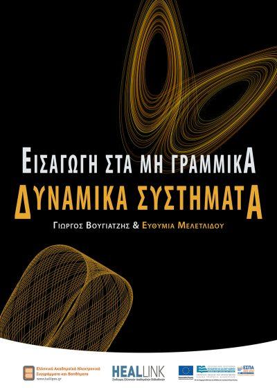 Εισαγωγή στα μη γραμμικά δυναμικά συστήματα, Γ. Βουγιατζής & Ε. Μελετλίδου, Κάλλιπος - Ελληνικά Ακαδημαϊκά Ηλεκτρονικά Συγγράμματα & Βοηθήματα (ανάπτυξη: Εκδόσεις iWrite.gr)