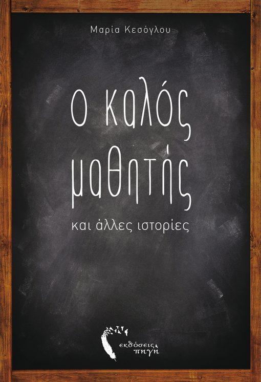 Ο Καλός Μαθητής, Μαρία Κεσόγλου, Εκδόσεις Πηγή