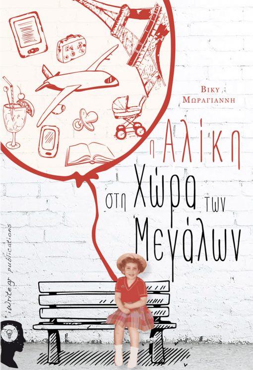 Η Αλίκη στη Χώρα των Μεγάλων, Βίκυ Μωραγιάννη, Εκδόσεις iWrite - www.iWrite.gr