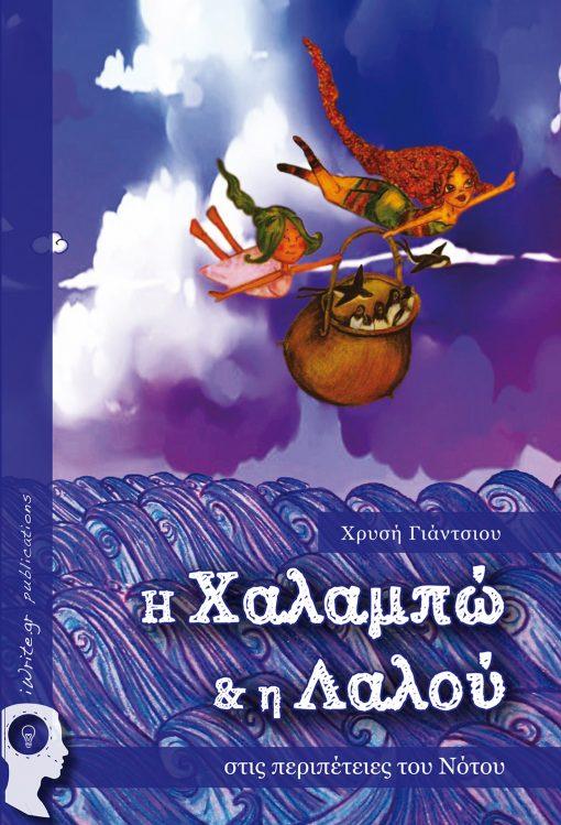 Η Χαλαμπώ και η Λαλού στις περιπέτειες του Νότου, Χρυσή Γιάντσιου, Εκδόσεις iWrite.gr