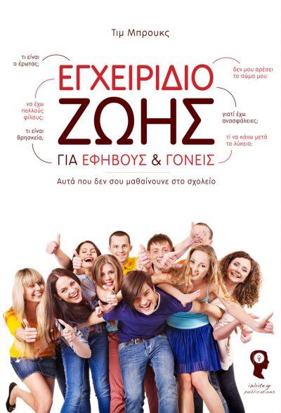 Εγχειρίδιο Ζωής για εφήβους και γονείς, Τιμ Μπρουκς, Εκδόσεις iWrite - www.iWrite.gr
